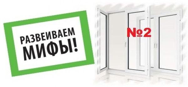 Миф про окна зимой №2