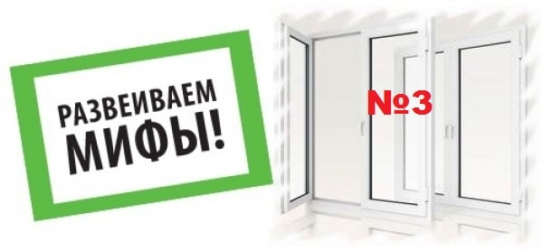 Миф про окна зимой №3